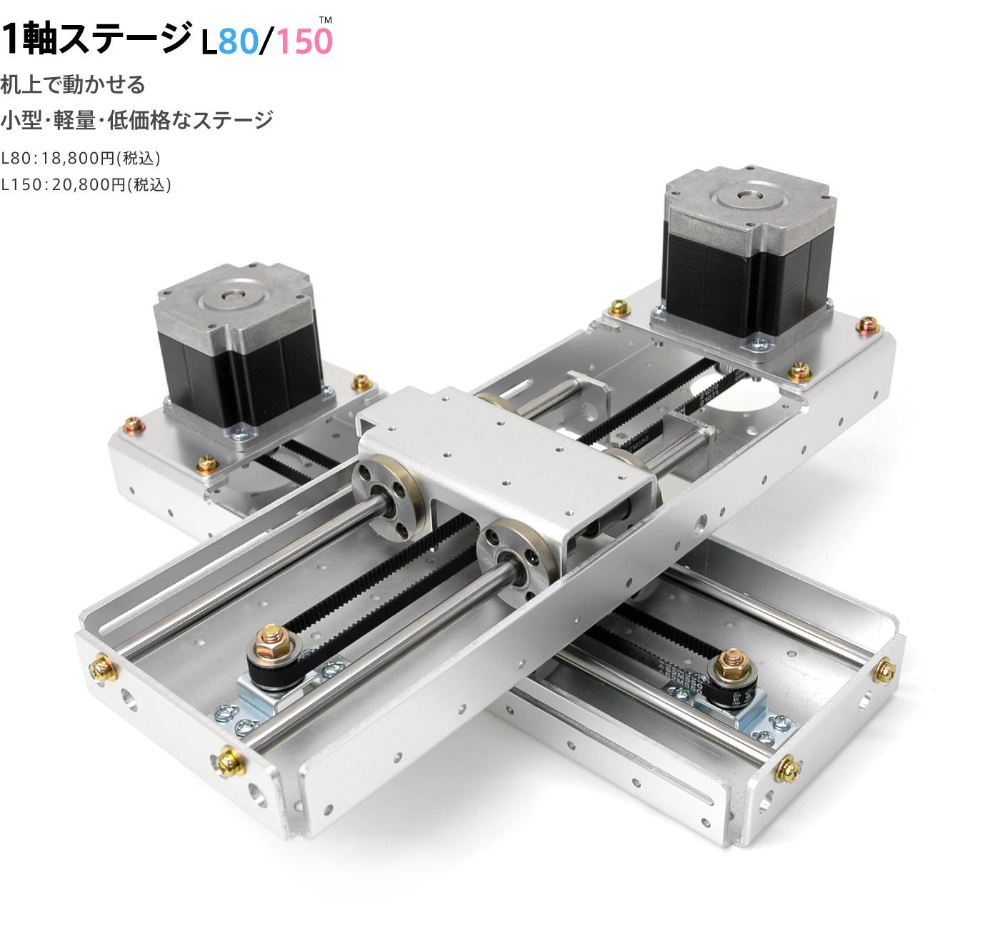 1軸ステージ L80 / 150